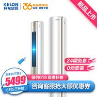 科龙(KELON)空调  新一级能效 变频  客厅柜机 3匹KFR-72LW/MF2-X1 玉润系