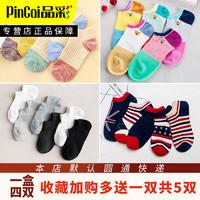 品彩5双女棉袜运动船袜男士短袜夏季薄款吸汗浅口船袜防滑隐形袜