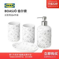 IKEA宜家BOASJO 伯尔索 浴室用品4件 白色/花 灰色