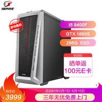 七彩虹(Colorful)iGame M380设计师游戏台式电脑主机(九代i5-9400F 8G 256GB GTX1660SUPER 3年免费上门)