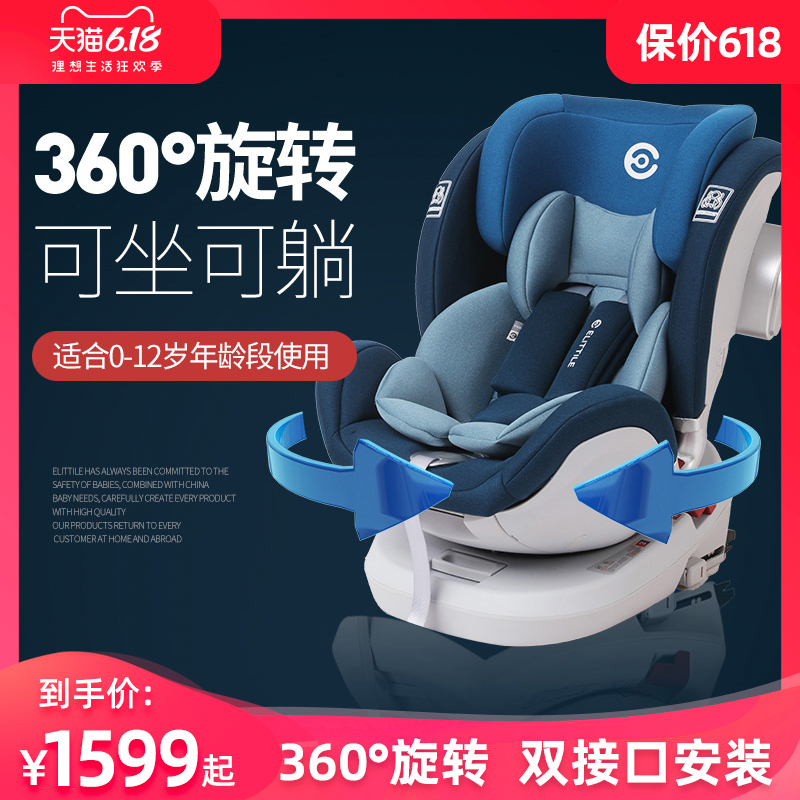 elittile儿童安全座椅0-12岁汽车用360度旋转婴儿宝宝车载安全椅