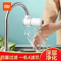 小米(MI)米家水龙头净水器4重有效过滤厨房自来水过滤器净水机 米家龙头净水器