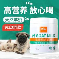宠有为品牌初生乳猫离乳幼猫羊奶粉营养奶粉宠物配方羊奶粉260g
