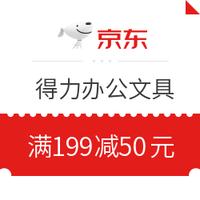京东商城 得力办公文具部分商品 满199减50元券