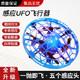 UFO感应飞行器 39元(需用券)