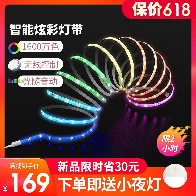 几光led智能感应灯带氛围三色变色七彩跑马气氛家用装饰自粘灯带条