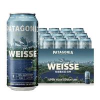 帕塔歌尼亚 (Patagonia) 阿根廷进口 比利时风味小麦啤酒 奶香白啤 473ml*12听