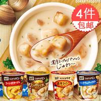 日本进口速食汤pokka sapporo千层饼奶油蘑菇玉米浓汤低热量杯汤