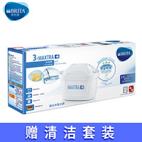 德国碧然德BRITA净水壶滤芯MAXTRA+家用厨房滤水壶标准版滤芯3枚装