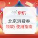 重磅:122亿元北京消费券 京东开启抢券 北京消费券已开抢!买iPhone最高可优惠400元