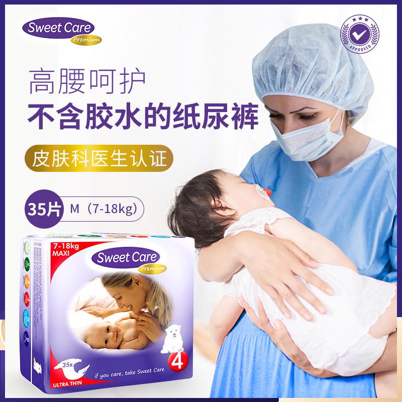 【35片】苏维可亲护婴儿纸尿裤