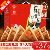 三珍斋10粽礼盒装嘉兴蛋黄肉粽子端午节特产送礼品批发团购荤素