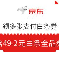 京东领券中心 免费领多张支付白条券