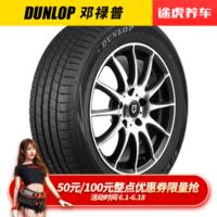 邓禄普汽车轮胎 途虎免费安装 LM703升级花纹 新品LM705 205/55R16 91V *2件