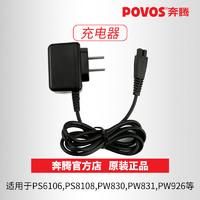 奔腾剃须刀充电器线PS2208/PS6305/PS2203/PQ8100/PQ8200/PQ9200