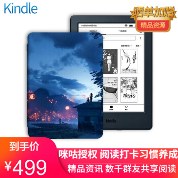 Kindle 咪咕 入门版 电子书阅读器 咪咕黑+孔明灯保护套