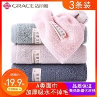 Grace 洁丽雅 纯棉毛巾 3条装 75g/条 74*34cm