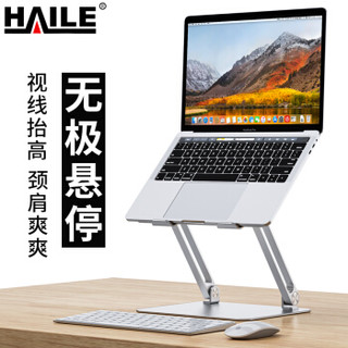 海乐笔记本电脑支架折叠增高升降架手提电脑底座铝合金无极悬停双臂架子AC-8S