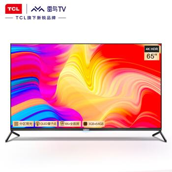 TCL雷鸟R625C 65英寸背光分区QLED 4K HDR高色域 AI智能语音64G大内存教育游戏平板液晶电视机