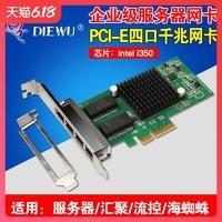 DIEWU I350四口千兆网卡 PCI-E服务器4口千兆网卡 Intel i350t4 多口网卡汇聚软路由4口千兆网卡