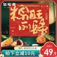 知味观粽旺所归端午节粽子礼盒装嘉兴口味咸肉粽甜粽福利礼品团购