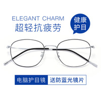 CHASM 17150 防蓝光近视眼镜框 配1.60防蓝光护目镜片