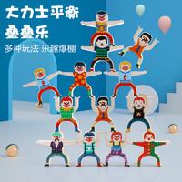 儿童玩具大力士叠叠乐积木平衡7早教4益智力3-6岁5男女孩子叠叠高