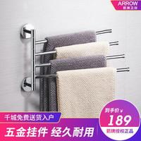 箭牌ARROW卫生巾挂件毛巾杆多杆不锈钢旋转毛巾架304浴室卫生间挂架置物架Ae560510F AE560510F