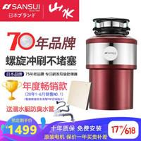 日本山水(sansui)垃圾处理器家用 厨房厨余粉碎机 食物湿垃圾处理机 SD-BS018E(高性能)铿锵玫瑰