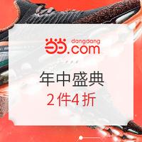促销活动:当当网 361度官方旗舰店 年中盛典