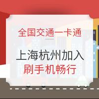 上海杭州入列!全国交通一卡通互联互通