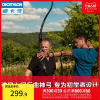 迪卡侬弓箭反曲弓射箭运动弓射击入门神弓竞技反曲弓GEOLOGIC