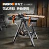 威克士多功能工作工具台WX051 移动便携式木工操作台锯台折叠工具