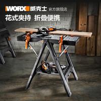 威克士多功能工作工具臺WX051 移動便攜式木工操作臺鋸臺折疊工具