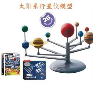 JIMITU 吉米兔 青少年DIY绘画玩具套装 太阳系行星仪模型
