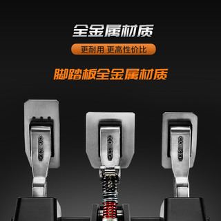 图马思特T-LCM磁性踏板赛车游戏方向盘油门离合器刹车脚踏F1/GTS极品飞车/欧卡2/神力科莎G29