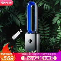 先锋(Singfun)无叶风扇电风扇落地空气循环扇水冷净化静音遥控定时负离子空调扇DWY-S1