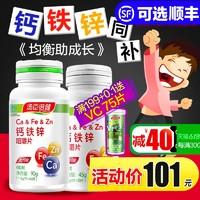 BY-HEALTH 汤臣倍健 碳酸钙钙铁锌咀嚼片 1.2g 片*60片