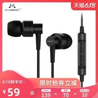 SoundMAGIC声美ES30C新品耳机入耳式有线耳麦吃鸡游戏电竞电脑K歌