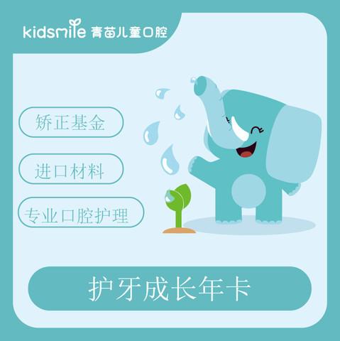 青苗儿童口腔儿童口腔护理护牙成长一年卡洁牙拍片修复蛀牙龋齿