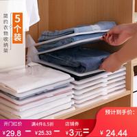 日本懒人叠衣板 衣柜收纳叠衣板创意家用叠衣服神器T恤衬衫收纳整理架防皱 大号5个装