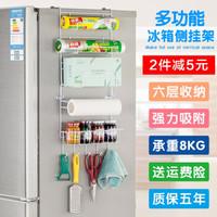 厨房收纳置物架冰箱侧挂架创意六层多功能厨房家居用品调味料储物架壁挂收纳神器