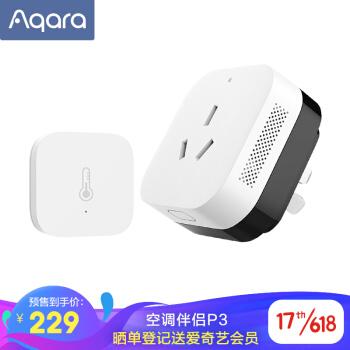 绿米Aqara 空调伴侣P3 智能空调插座16A接入Apple HomeKit联动Siri声控让空调变智能Zigbee3.0网关