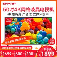 夏普(SHARP)50X6A 50英寸4K超高清 立体环绕声 智能网络液晶电视机