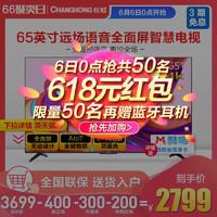 Changhong/长虹 65A6U 65英寸超薄语音4K全面屏液晶网络平板电视