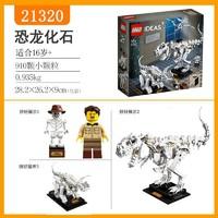 LEGO乐高儿童积木玩具Ideas系列探索 恐龙化石21320