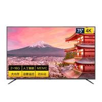 TOSHIBA 东芝 75U6800C 75英寸 4K超高清液晶电视 黑色