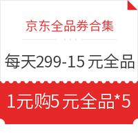 京东 每天领满299-15元全品类券!京喜满9-2元全品券!