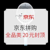 京喜百亿补贴&1元购 白菜好物单件包邮