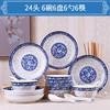 景德镇陶瓷餐具套装家用碗碟盘餐具